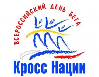 Молодежь Иванова приглашают к участию в Всероссийском дне бега «Кросс Нации - 2016».