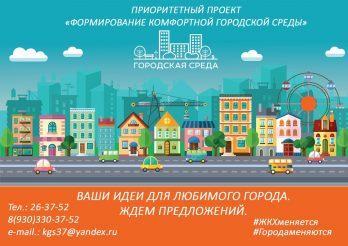Ваши идеи для любимого города! Ждем предложений!