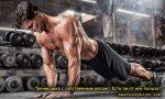 Как называются упражнения с собственным весом – Как называются упражнения с собственным весом