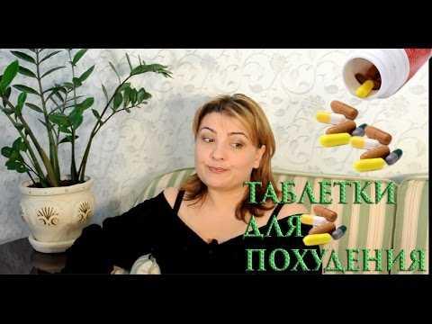 таблетки лида для похудения отзывы водителей